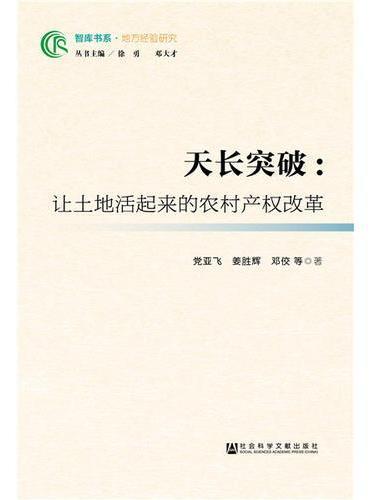 天长突破:让土地活起来的农村产权改革