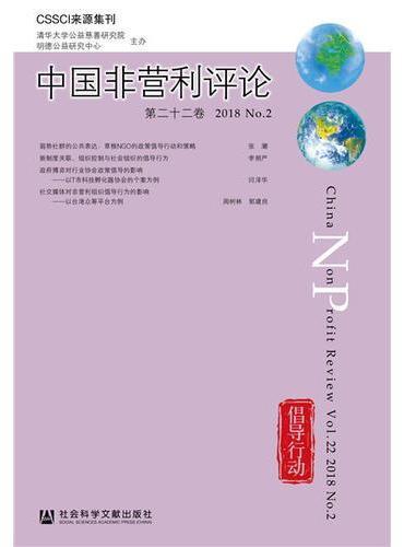 中国非营利评论 第二十二卷 2018 No.2