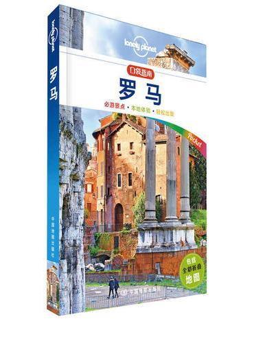 孤独星球Lonely Planet口袋指南系列-罗马(口袋版)