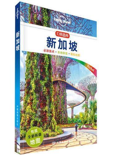 孤独星球Lonely Planet口袋指南系列-新加坡(口袋版)