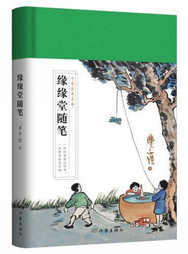 缘缘堂随笔(作家经典文库)
