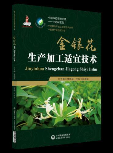 金银花生产加工适宜技术(中药材生产加工适宜技术丛书)