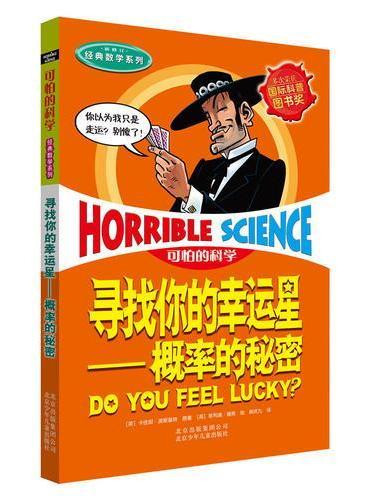 可怕的科学经典科学系列·寻找你的幸运星——概率的秘密
