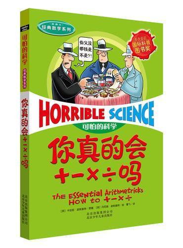 可怕的科学经典科学系列·你真的会+×÷吗