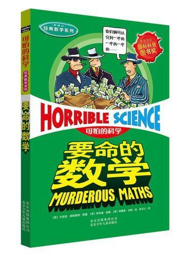 可怕的科学经典科学系列·要命的数学