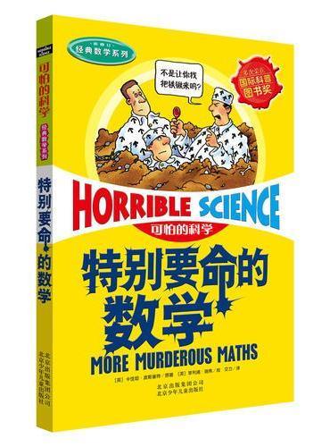 可怕的科学经典科学系列·特别要命的数学