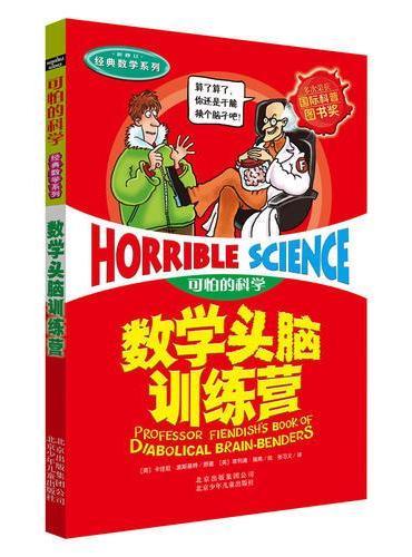 可怕的科学经典科学系列·数学头脑训练营