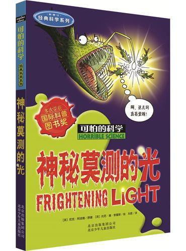 可怕的科学经典科学系列·神秘莫测的光