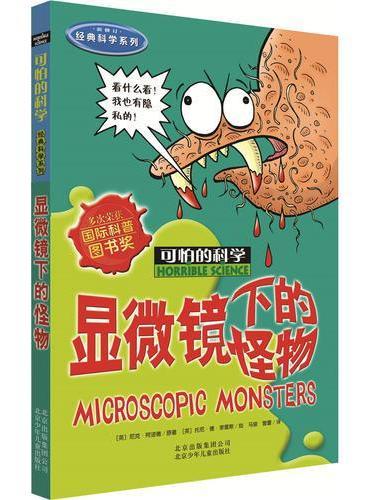 可怕的科学经典科学系列·显微镜下的怪物