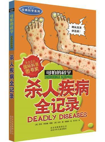 可怕的科学经典科学系列·杀人疾病全记录