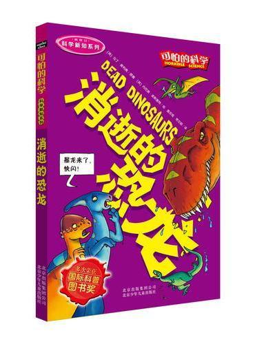 可怕的科学科学新知系列·消逝的恐龙
