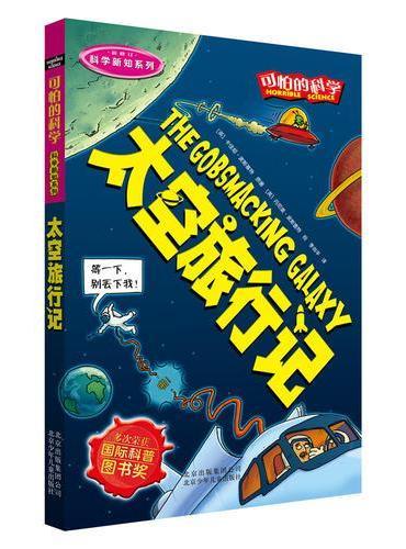 可怕的科学科学新知系列·太空旅行记