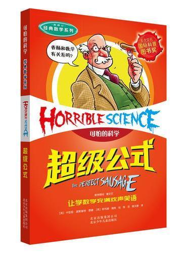 可怕的科学经典科学系列·超级公式