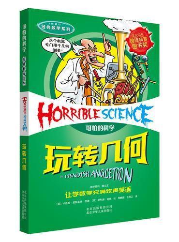 可怕的科学经典科学系列·玩转几何
