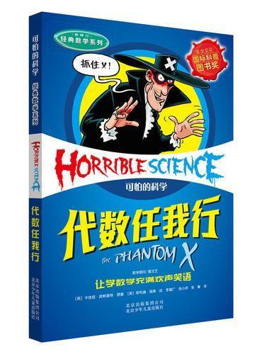 可怕的科学经典科学系列·代数任我行