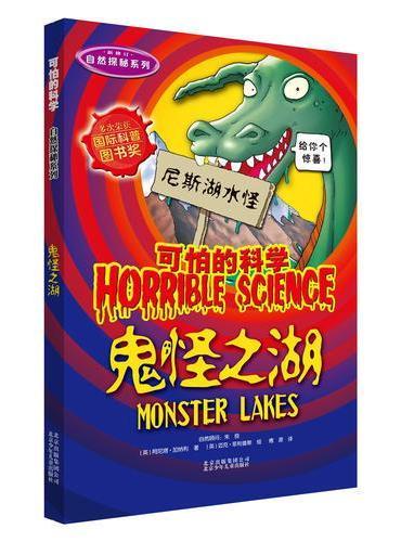 可怕的科学自然探秘系列·鬼怪之湖