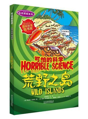 可怕的科学自然探秘系列·荒野之岛