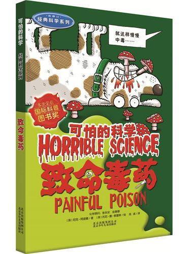 可怕的科学经典科学系列·致命毒药
