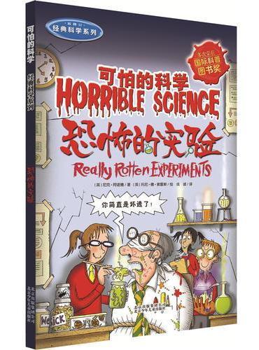 可怕的科学经典科学系列·恐怖的实验