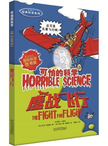 可怕的科学经典科学系列·鏖战飞行