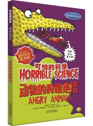 可怕的科学经典科学系列·动物的狩猎绝招