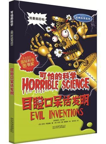 可怕的科学经典科学系列·目瞪口呆话发明