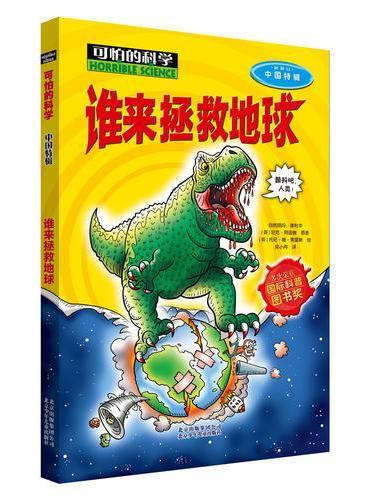 可怕的科学中国特辑·谁来拯救地球