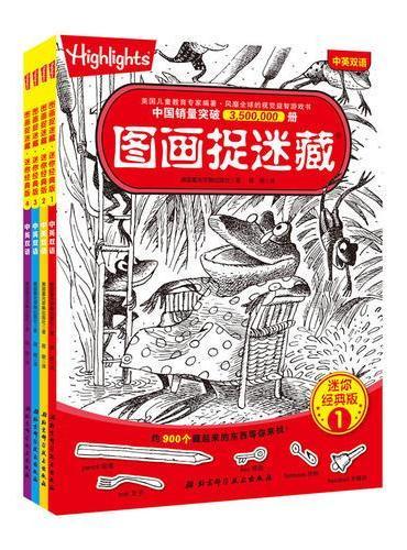 图画捉迷藏·迷你经典版套装(全四册)