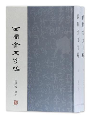 西周金文字编(全二册)