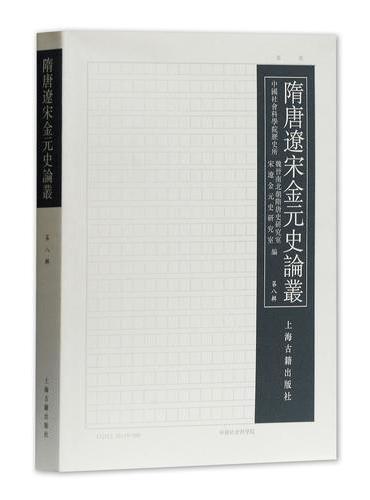 隋唐辽宋金元史论丛(第8辑)