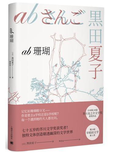 AB珊瑚(芥川龙之介文学奖获奖作品系列)