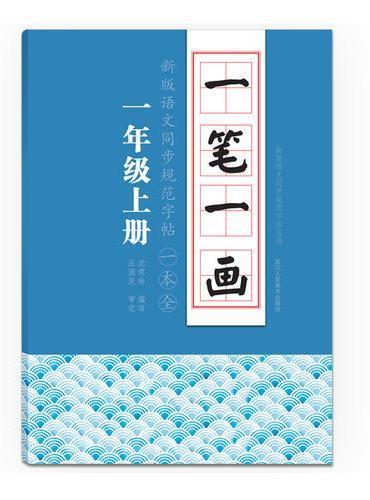 一笔一画:新版语文同步规范字帖一本全 一年级上册