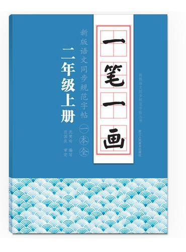 一笔一画:新版语文同步规范字帖一本全 二年级上册