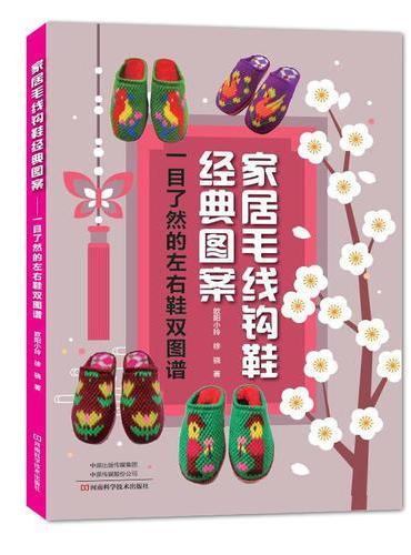 家居毛线钩鞋经典图案:一目了然的左右鞋双图谱