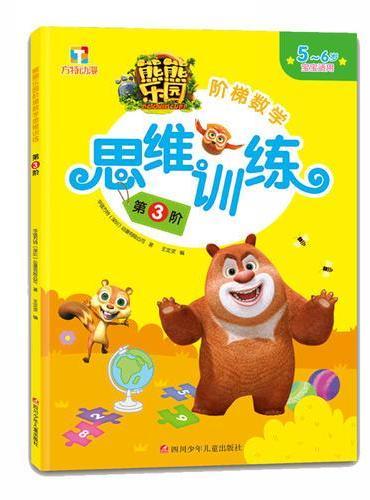 熊熊乐园阶梯数学思维训练:第3阶