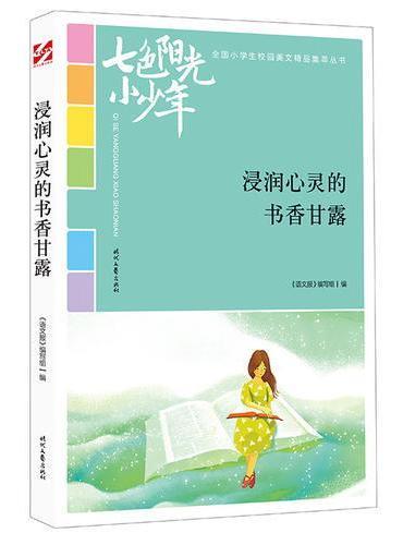 七色阳光小少年:浸润心灵的书香甘露