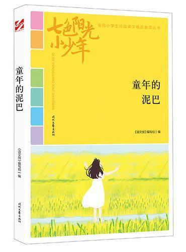 七色阳光小少年:童年的泥巴