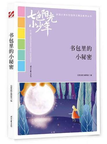 七色阳光小少年:书包里的小秘密