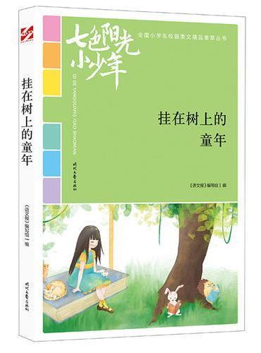 七色阳光小少年:挂在树上的童年