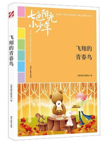 七色阳光小少年:飞翔的青春鸟