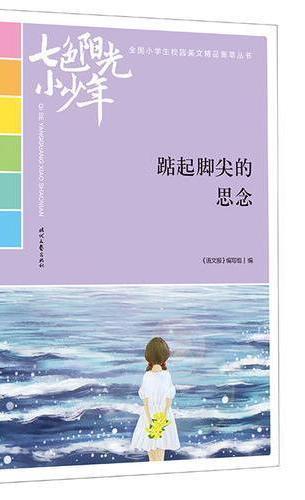 七色阳光小少年:踮起脚尖的思念