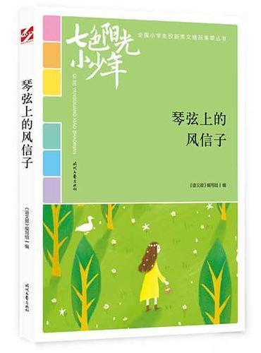 七色阳光小少年:琴弦上的风信子