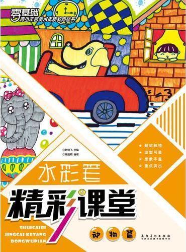 青少年宫美术素质教育丛书·水彩笔精彩课堂  动物篇