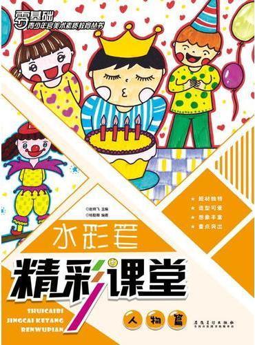 青少年宫美术素质教育丛书·水彩笔精彩课堂 人物篇