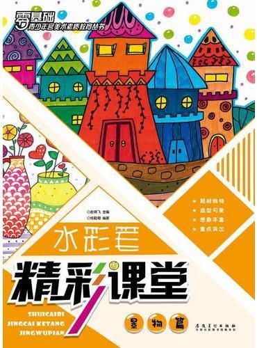 青少年宫美术素质教育丛书·水彩笔精彩课堂 景物篇