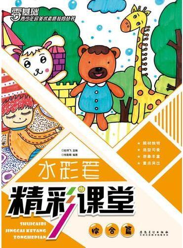 青少年宫美术素质教育丛书·水彩笔精彩课堂 综合篇