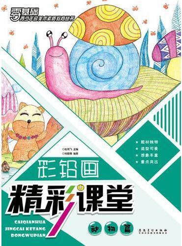 青少年宫美术素质教育丛书·彩铅画精彩课堂 动物篇