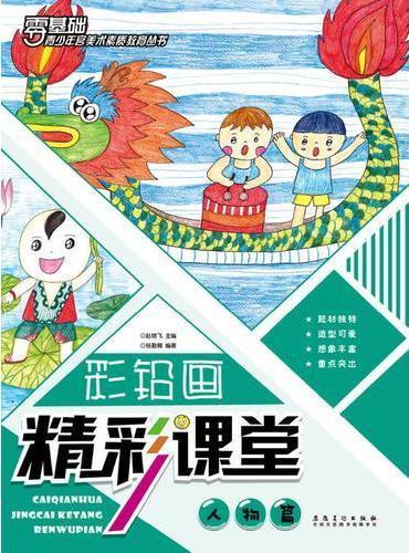 青少年宫美术素质教育丛书·彩铅画精彩课堂 人物篇