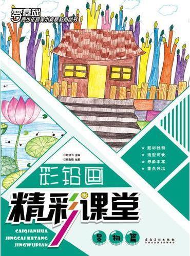 青少年宫美术素质教育丛书·彩铅画精彩课堂 景物篇