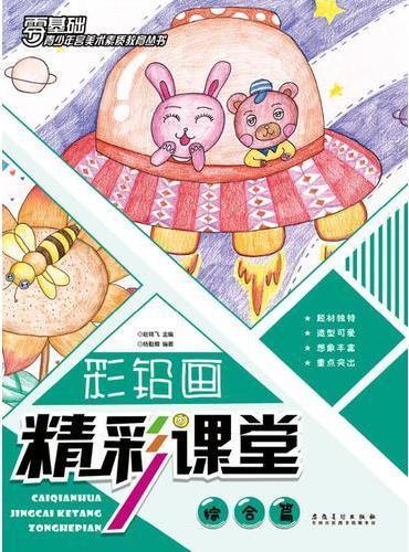 青少年宫美术素质教育丛书·彩铅画精彩课堂 综合篇